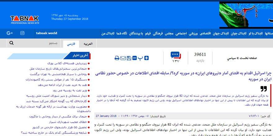 Suriye'de Ne Kadar İran Askeri Var ve İran İşlediği Cinayetlere Ne Kadar Bütçe Ayırıyor?