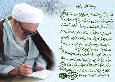Ayetullah Hüseyin Ali Muntazeri Vefat Etti