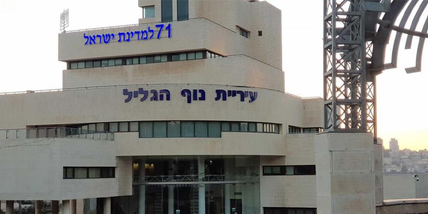 İsrail'de Filistinli Arapların okul açması yasak!