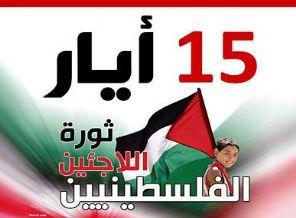 Nakba Gününde İsrail Lanetlenecek