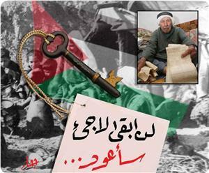 5 Haziranda Filistine Doğru 2. Bir Akın Düzenlenecek