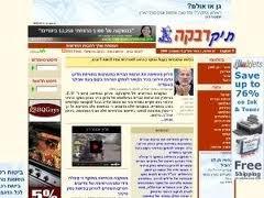 Debka.com Sitesinin İpiyle Kuyuya İnilir mi?