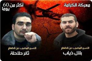 Ziyab ve Halahile 71 Gündür Açlık Grevinde