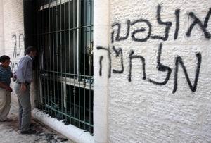 Siyonistlerden Cami Duvarına Irkçı Slogan