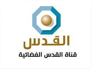 El-Kuds Televizyonunun Yayını Kesildi
