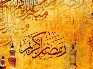 Hoşgeldin Kuran, Sabır ve Direniş Ayı Ramazan