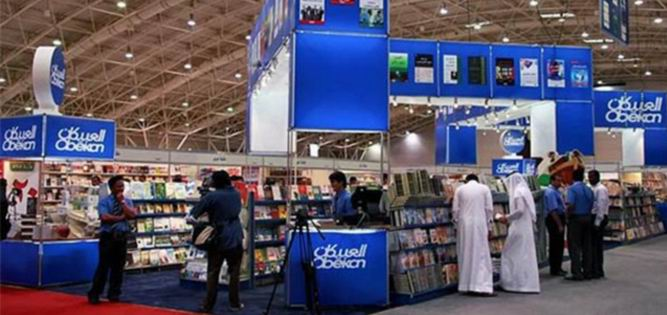 Riyad Kitap Fuarı'ndan İhvan'a Yasak
