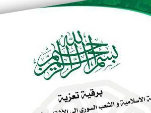 İslami Cephe'den Soma İçin Başsağlığı