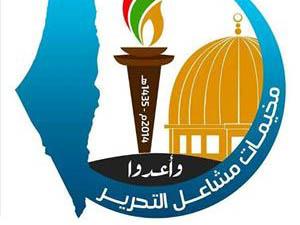 Hamas 70 Bin Genç İçin Yaz Kampı Başlattı