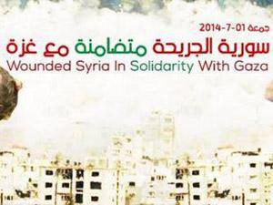 Yaralı Suriye Gazze İle Dayanışma İçinde!