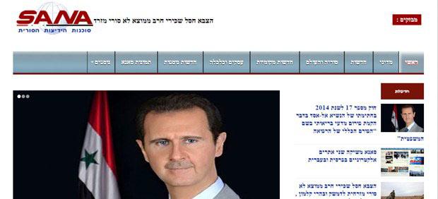 """Esed Rejiminden İbranice """"Açılımı"""""""