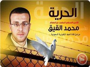 El-Gig'in İdari Hapis Cezası Askıya Alındı