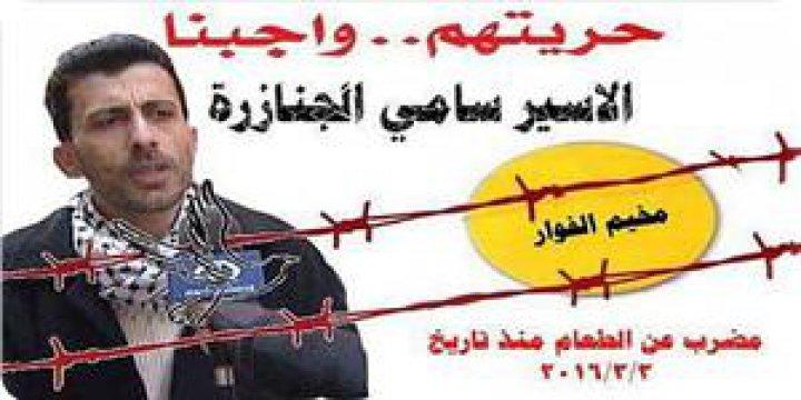 Esir Sami Cenazira 53 Gündür Açlık Grevinde