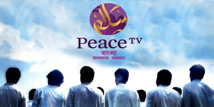 Katil Bangladeş Hükümetinden İslami Kanala Yasak!