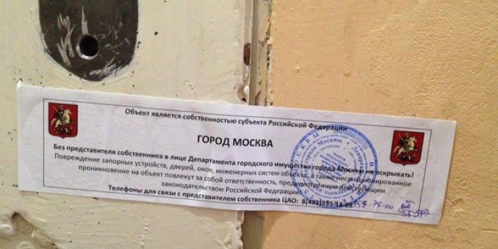 Rusya Uluslararası Af Örgütü'nü Kapattı!
