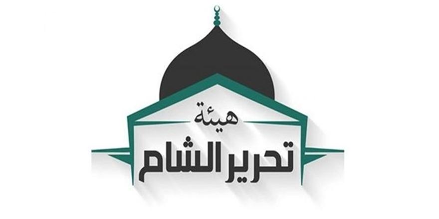 Tahriru'ş-Şam Genel Bir Af Yayımladı