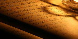 Kur'anî Ahlak İlkeleri Evrenseldir