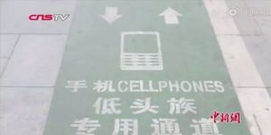 Çin'de 'Akıllı Telefon Zombilerine' Ayrı Yaya Şeridi
