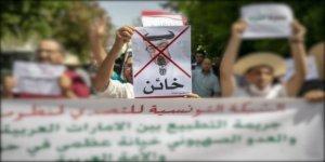 BAE'deki muhalifler İsrail ile normalleşmeye karşı direniş birliği kurdu
