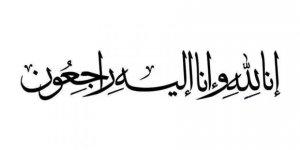Sivas'tan İbrahim Alıncak ağabeyimizin oğlu Furkan vefat etti
