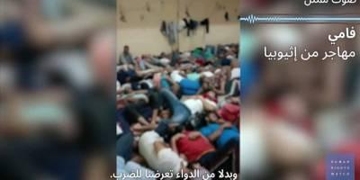 HRW: Suudi Arabistan, yüzlerce göçmeni insanlık dışı koşullarda tutuyor