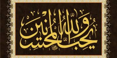 Riyâzü's-Sâlihîn'den ahlakın güzel, huyun yumuşak, öfkenin dahi din için olması bahsi