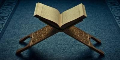 Kuran-ı Kerim'de 'ledün' kavramı