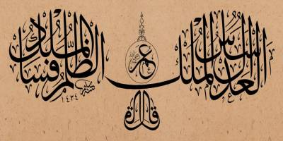 Ömer Bin Abdülaziz'in örnekliğini hatırlamak