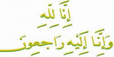 Abdulhakim Özlük Kardeşimizin Ağabeyi Vefat Etti
