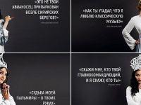 Esed'in Takvim Kızlarından Rus Kurtarıcılarına Teşekkürler!