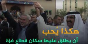 """Katar, Gazze Halkı Nezdinde """"Hayır Katarı""""dır"""