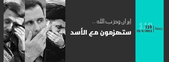 ahmedinejad-esed-nasrallah.jpg