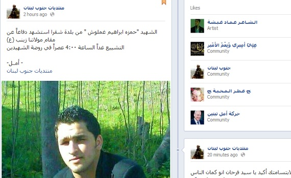 hamza-ibrahim-galmus_hizbullah-emel.jpeg