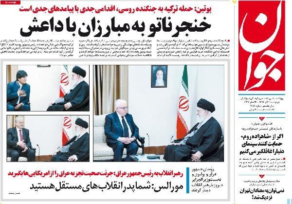 iran_basin3.jpg