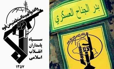 iran_devrim_muhafizlari_ve_bedir_orgutu.jpg