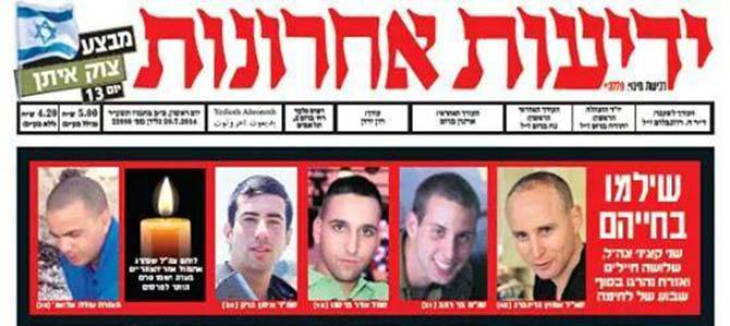 israil-askerleri.jpg