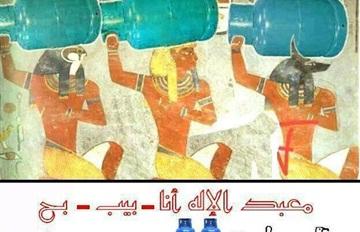 misir-firavunlar-tup-gaz.jpg