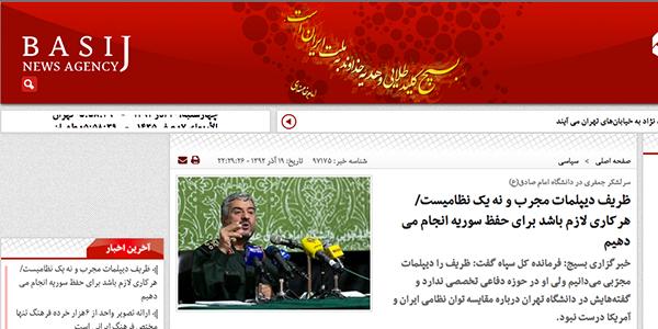muhammed-ali-caferi-iran-devrim-muhafizlari.png