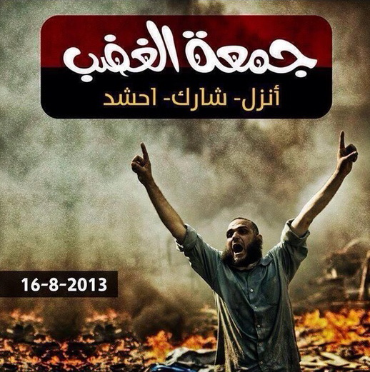 ofke_gazap_cumasi_misir_egypt_جمعة-الغضب.jpg
