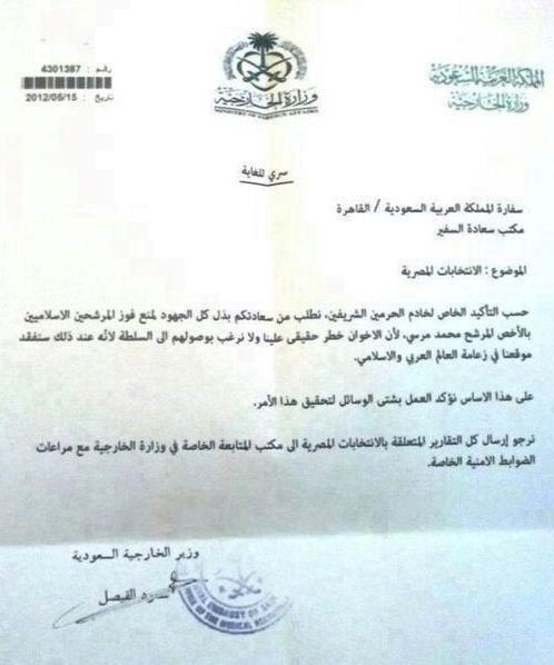 suudi-arabistan_mursi-belge_saudi-morsi.jpg