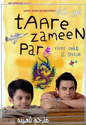 taare-zameen-par-yerdeki-yildizlar_aamir-khan1.jpg